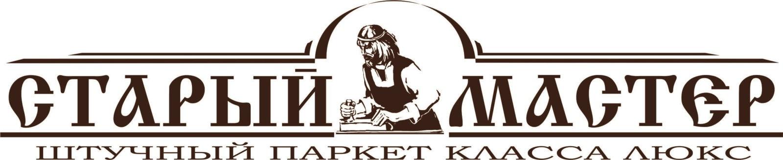 Старый мастер Партнер Дизайн Паркет Сочи
