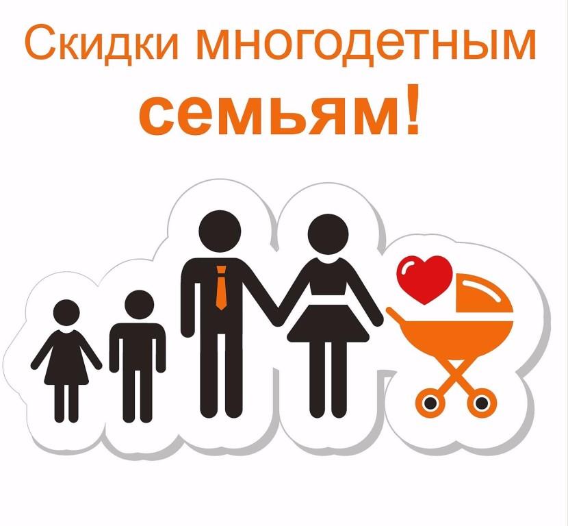 Многодетным семьям и молодожёнам скидка до 15% на весь ассортимент!